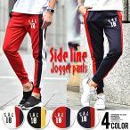 ジョガーパンツ メンズ スウェットパンツ ジョガー スエットパンツ スエット ラインパンツ サイドライン ダンス レッド ブラック ホワイト