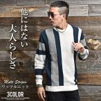 ニット メンズ ニットセーター セーター ストライプ