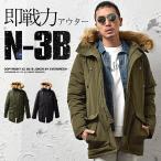 ジャケット メンズ N-3B