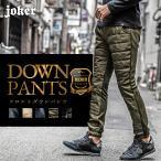 ジョガーパンツ メンズ スウェット スウェットパンツ ダウン ダウンパンツ 暖か ジョガー 裏起毛 裏ボ 大きいサイズ LL XL 防寒 カーキ グレー ベージュ