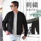 スカジャン メンズ 刺繍 サテン サテンスカジャン ブルゾン ジャケット 無地  ストリート MA-1 JAPAN アウター LL  オラオラ系