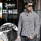 イタリアンカラー シャツ メンズ 長袖 イタリアンカラーシャツ チェック 千鳥格子 カジュアル vネック スタンドカラー ホワイト ブラック 白