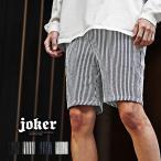 ハーフパンツ メンズ 短パン ショートパンツ ショーツ 白 黒 ホワイト ブラック スポーツ スウェット 部屋着 細身 ひざ上 ストライプ  夏 夏服 夏物