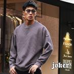 トレーナー メンズ オーバーサイズ 大きいサイズ ブランド 長袖トレーナー 韓国ファッション 大きい 大きめ 厚手 おしゃれ フード ゆったり