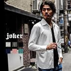 シャツ メンズ 長袖シャツ ストレッチ ホリゾンタルカラー ワイシャツ Yシャツ 大きいサイズ ビジネス カジュアル 大きいサイズ LL XL 小さいサイズ