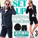 セットアップ メンズ スーツ 春 夏 上下セット 大きいサイズ テーラードジャケット ハーフパンツ ショーツ 送料無料