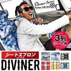 シートエプロン シートカバー カー用品 カスタムカー 純正 3列シート用 カバー 簡単装着 車 デニム カモフラ 迷彩 DIVINER ディバイナー