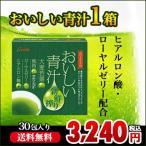 エバーライフのおいしい青汁 (30包入り)1箱