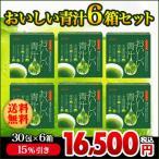 エバーライフのおいしい青汁 (30包入り)6箱セット