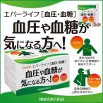 エバーライフ[血圧・血糖] 初回限定価格4,980円
