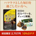 黒にんにく黒酢 60粒 《初回限定》2757円