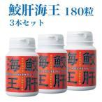 深海鮫生肝油 「鮫肝海王」 180粒×3本 エバーライフ