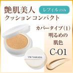 艶肌美人CCレフィル_カバータイプ(1)明るめの肌色(C-01) 通常価格2,700円