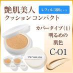 艶肌美人CCレフィル_カバータイプ(1)明るめの肌色(C-01)3箱セット価格6,480円