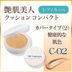 艶肌美人CCレフィル_カバータイプ(2)健康的な肌色(C-02) 通常価格2,700円