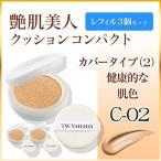 艶肌美人CCレフィル_カバータイプ(2)健康的な肌色(C-02)3箱セット価格6,480円