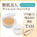 艶肌美人CCレフィル_ツヤ感(1)明るめの肌色(T-01) 通常価格2,700円
