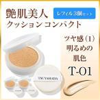 艶肌美人CCレフィル_ツヤ感(1)明るめの肌色(T-01)3箱セット価格6,480円