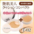 艶肌美人CC_ツヤ感(2)健康的な肌色(T-02) 初回価格2,960円