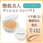 艶肌美人CCレフィル_ツヤ感(2)健康的な肌色(T-02) 通常価格2,700円