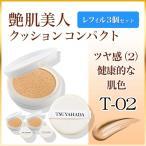 艶肌美人CCレフィル_ツヤ感(2)健康的な肌色(T-02)3箱セット価格6,480円