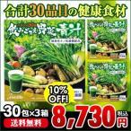 飲みごたえ野菜青汁30包3箱セット
