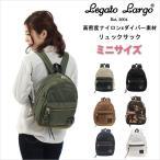 Legato Largo レガートラルゴ リュック ミニサイズ 上質高密度素材 レディース メンズ 男女兼用 LH-B1027 正規品