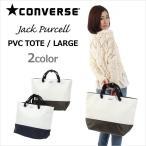 通勤&お買いもの最適♪コンバーストートバッグメンズバッグレディースバッグCONVERSE Jack Purcell Tote Bag/Large【ブランドバッグ】