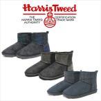 ハリスツイード[HarrisTweed]ムートンブーツ レディースブーツ 防寒ブーツ カジュアルブーツ