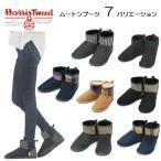 Boots - HarrisTweed ハリスツイード ex17018/232-THN1718 正規品 ムートンブーツ レディースブーツ 防寒ブーツ カジュアルブーツ