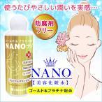 【送料無料】【日本製】NANO 美容化粧水 200ml きめ細かい素肌に◎うるおいを与える ◎つやを与える ◎肌荒れを防ぐ 防腐剤未使用