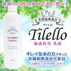 【送料無料】【日本製】天然由来成分 ティレロ 敏感肌用化粧品シリーズ・乳液【弱酸性】【保存期間:5年】90%以上を植物由来成分とクリーンな水で構成