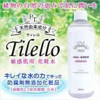 【送料無料】【日本製】天然由来成分 ティレロ 敏感肌用化粧品シリーズ・化粧水【弱酸性】【保存期間:5年】90%以上を植物由来成分とクリーンな水で構成