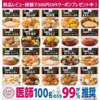 ムース食 主菜20種セット 詰め合わせ 和食 洋食 中華