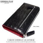 最高級のワニ革を贅沢に使用したラウンドジッパー長財布!