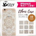 iPhone ケース アイフォンケース iPhone5/5s/SE iPhone6/6s iPhone6Plus/6sPlus/iPhone7/iPhone7Plus クリアケース民族風(あすつく)(ネコポス配送)