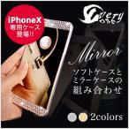 (あすつく)  iPhone ケース ミラーケース iPhoneX iPhoneXS iPhone8 iPhone7 iPhone6 iPhone5 SE Plus ストーン 鏡面仕上げ ソフトケース ミラー