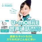 【ポイント10倍】格安SIM(U‐mobile)今だけ月額1480円の格安スマホ用SIMカード MVNO ユーモバイル ドコモ回線(あすつく)(ネコポス配送)