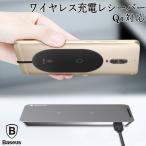 (送料無料) iPhone ワイヤレス充電 Baseus正規品 iPhone7 iPhone7Plus  iPhone6/6s iPhone5/5s/SE qi ワイヤレス充電レシーバー