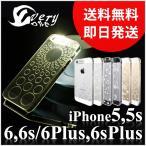 (在庫処分300円均一)iPhone ケース iPhone6/6s iPhone6Plus/6sPlus iPhone5/5s/SE iPhone ケース LEDフラッシュ 着信で光るカバー(DM便配送)
