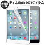 iPadフィルム 保護フィルム 液晶保護 ipad iPad保護フィルム アイパッド保護 アイパッドフィルム 保護液晶保護フィルム(あすつく)(ネコポス配送)