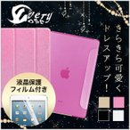 iPad ケース キラキラiPadケース(保護フィルム付き)iPadケース iPadカバー アイパッドケース アイパッド (iPadmini/2/3)(Padmini4)((あすつく)(ネコポス配送)