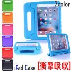 (あすつく)  iPad ケース キッズiPadケース 多機種対応 キッズ 子供向けiPadケース アイパッドケース iPadカバー mini Air Pro