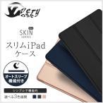 iPadケース iPadカバー SKIN スリムケース DUX DUCIS おしゃれiPad iPadmini4 iPadAir iPadAir2 (あすつく)(ネコポス配送)