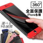 ショッピングiphone iPhoneケース 360°ケース 全面保護 フルカバー かっこいいケース 耐衝撃 衝撃保護 シンプル アイフォンケース スマホケー(あすつく)(ネコポス配送)