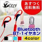 ショッピングbluetooth 【ポイント10倍】Bluetooth BT-1 イヤホン ワイヤレス ブルートゥースイヤホン Bluetooth 4.1  ランニング(あすつく)(ネコポス配送)