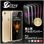 iPhone ケース  ケース バンパー ケース アルミケース 高級 おしゃれ アルミカバー フレーム iPhone7/8 アルミバンパー LUPHIE(あすつく)(ネコポス配送)