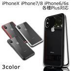 ショッピングiphoneケース (送料無料) iPhoneケース マグネットバンパー 背面ガラス | iPhoneX iPhoneXR iPhoneXSMax iPhone8 iPhone8Plus iPhone7 iPhone7Plus iPhone6