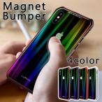 (送料無料) iPhoneケース マグネット バンパー 背面ガラス   iPhoneX iPhoneXS iPhoneXR iPhoneXSMax スマホケース バンパー アルミ LUPHIE