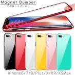 (あすつく) iPhoneケース カラフル マグネットバンパー 多機種対応 iPhoneXSMax iPhoneXR iPhoneX iPhoneXS iPhone8 8Plus iPhone7 7Plus iPhone6 6s